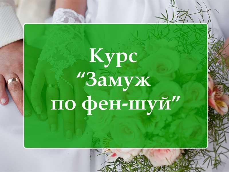 замуж по фен-шуй